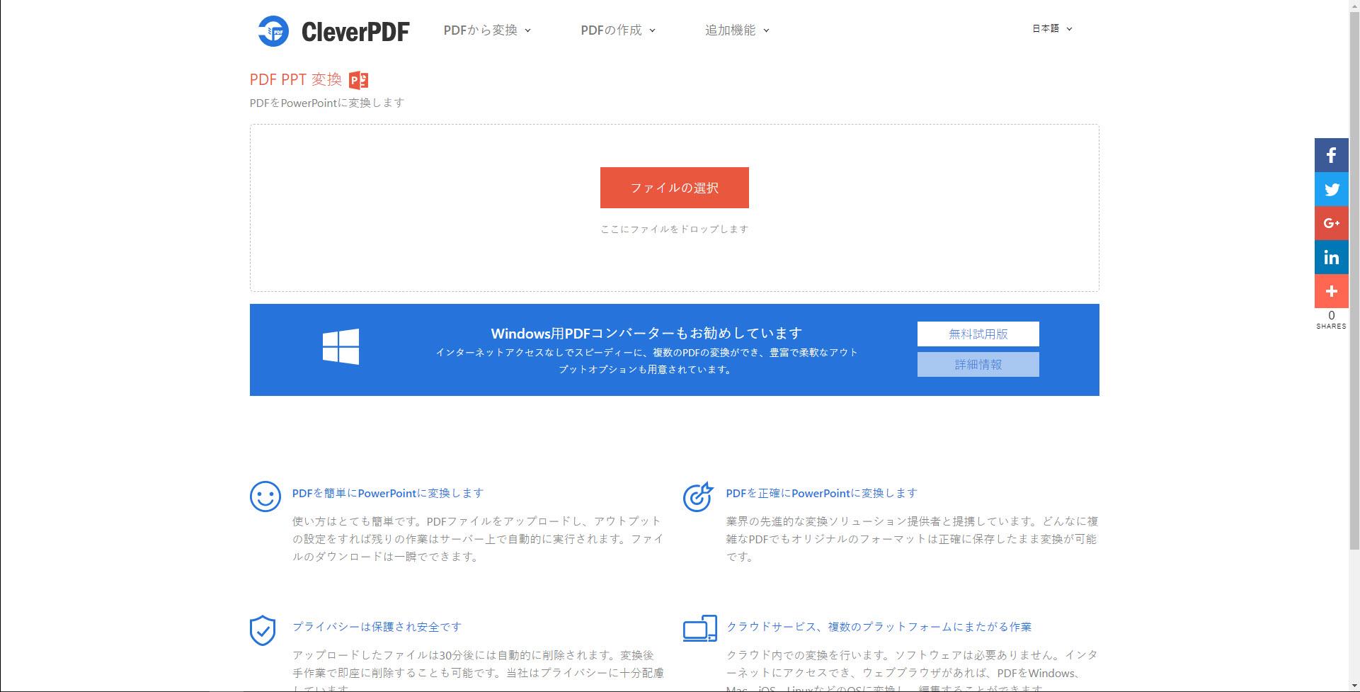 ppt pdf 変換 画像 消える